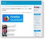 Firefox Quantumに表示される不要なアイコン、メニューを削除する方法 | ハルパス